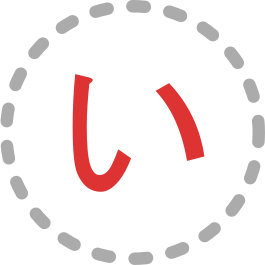 i-Adjektive Logo