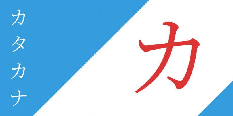 Katakana Silbe Ka und das Wort Katakana in Katakana geschrieben