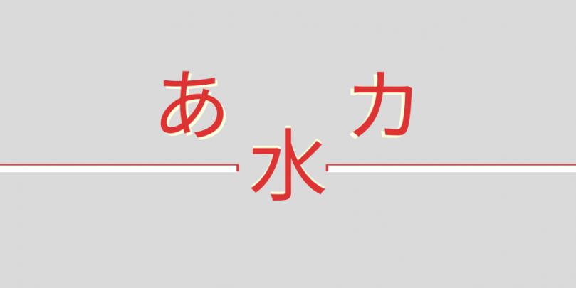 Clip Art Hiragana A, Katakana Ka und Kanji für Wasser