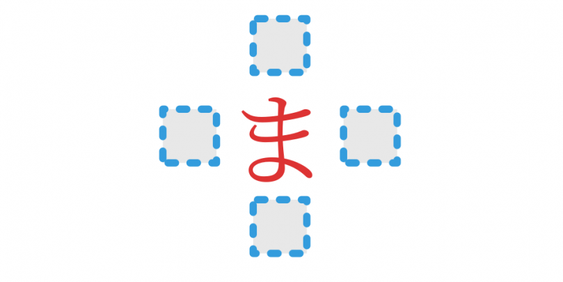 Japanische Hiragana Silbe Ma