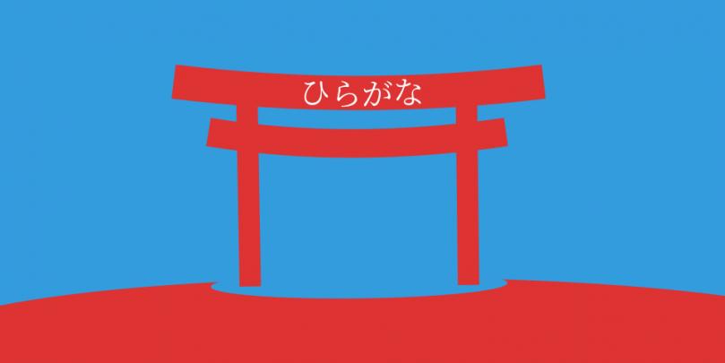 Japanischer Torii Schrein mit Hiragana Aufschrift