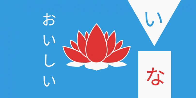 Japanisches Adjektiv おいしい (oishii, köstlich) zusammen mit einer Lotusblüte